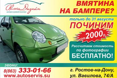 Акция «Ремонт бамперов» от компании «АвтоДизайн»