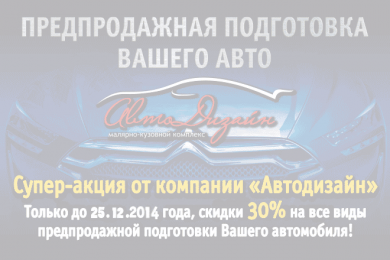 Супер-Акция «Предпродажная подготовка Вашего авто»