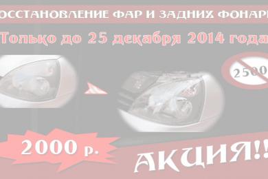 Акция автосервиса «Восстановление фар и задних фонарей»